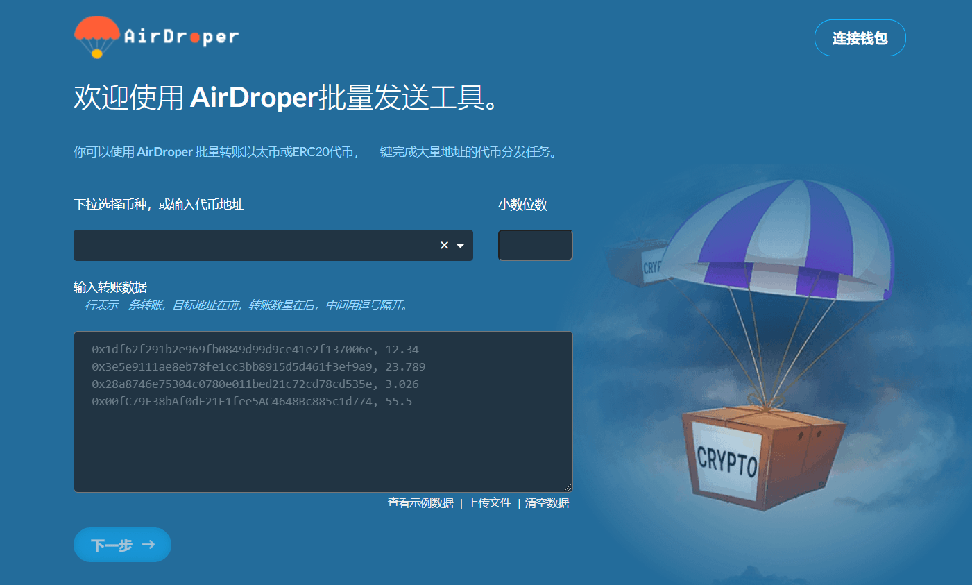 airdroper home page