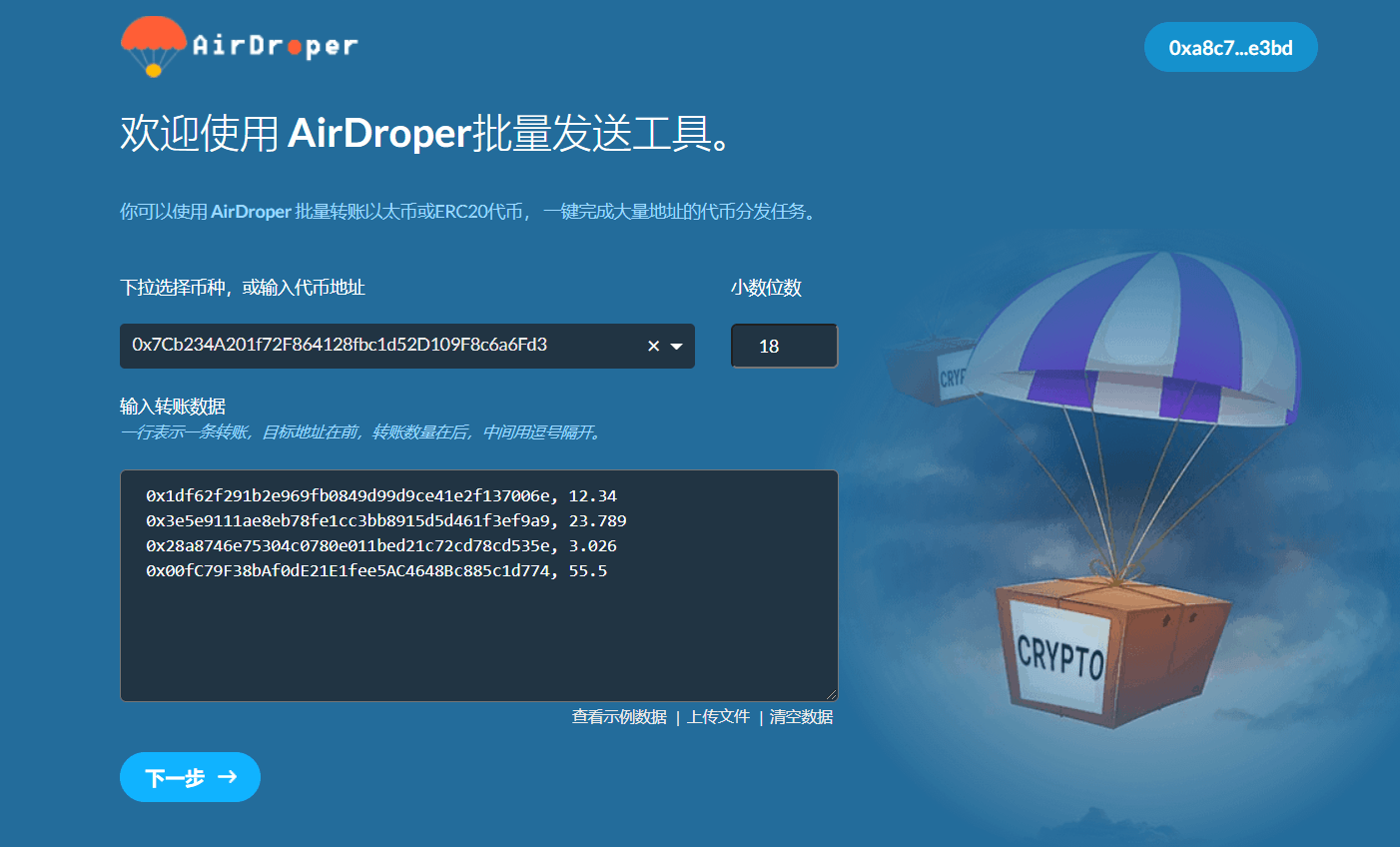 AirDroper Step 1 done