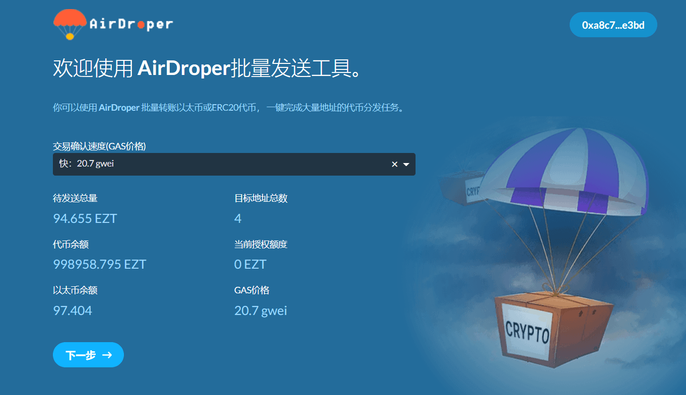 AirDroper select gas price